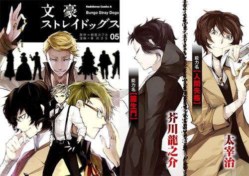 Bungo-Stray-Dogs-illustration-manga