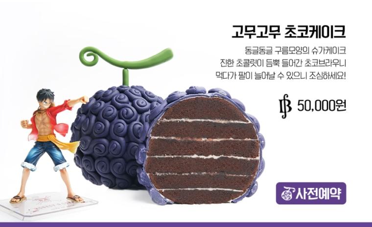 pastel-one-piece-fruta-del-diablo-02
