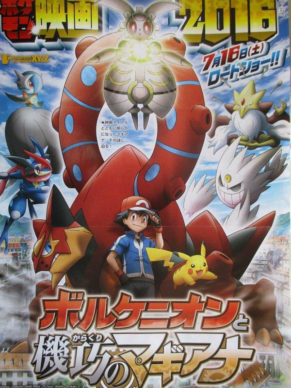 pokemon-magiana-poster